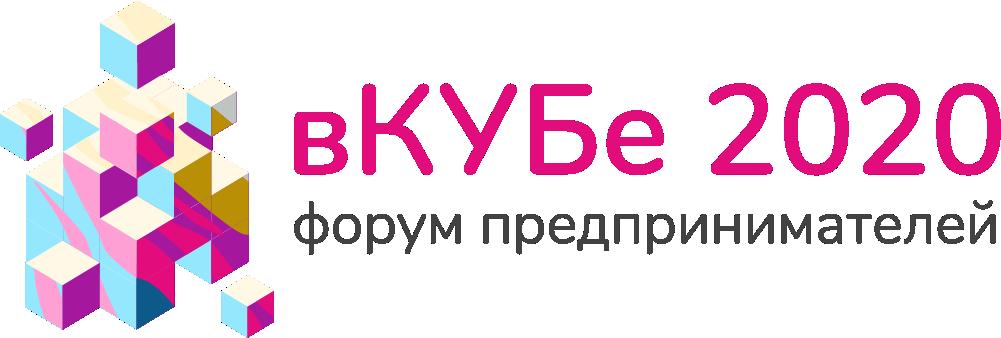 """Форум предпринимателей """"вКУБе"""""""